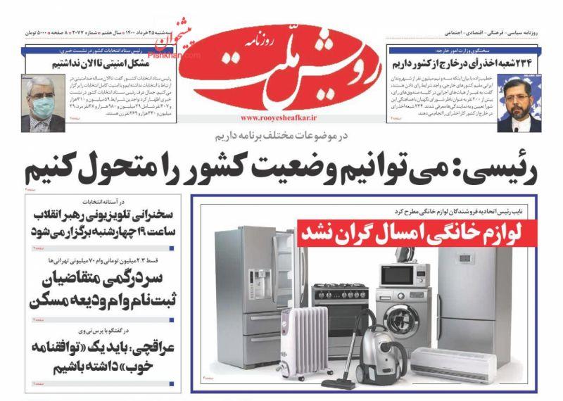 عناوین اخبار روزنامه رویش ملت در روز سهشنبه ۲۵ خرداد