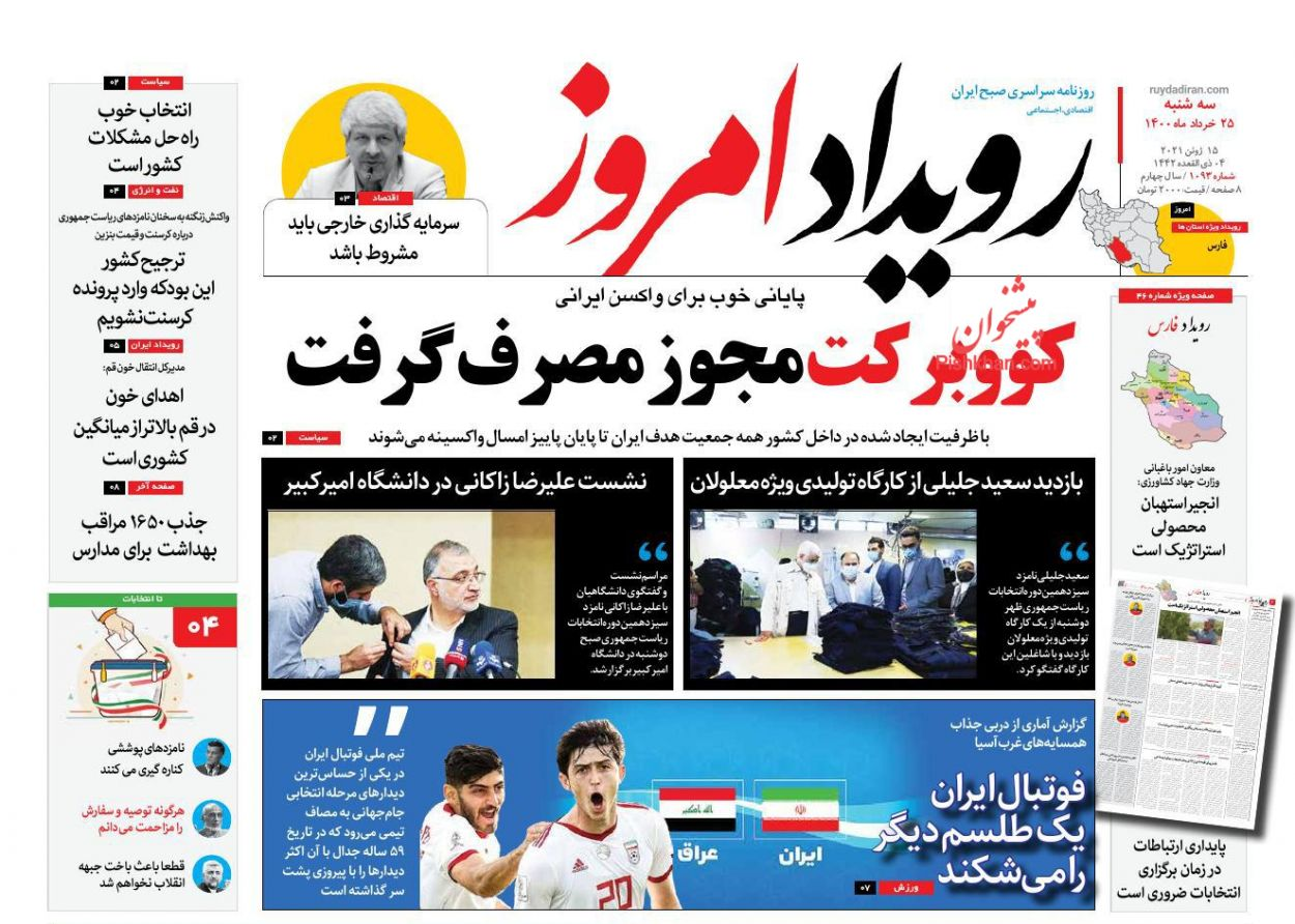 عناوین اخبار روزنامه رویداد امروز در روز سهشنبه ۲۵ خرداد
