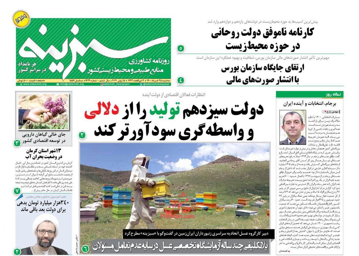 عناوین اخبار روزنامه سبزینه در روز سهشنبه ۲۵ خرداد