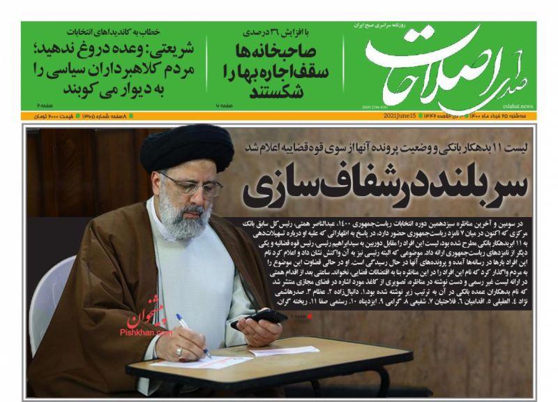 عناوین اخبار روزنامه صدای اصلاحات در روز سهشنبه ۲۵ خرداد
