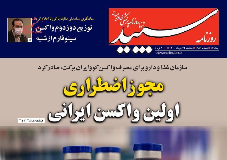 عناوین اخبار روزنامه سپید در روز سهشنبه ۲۵ خرداد