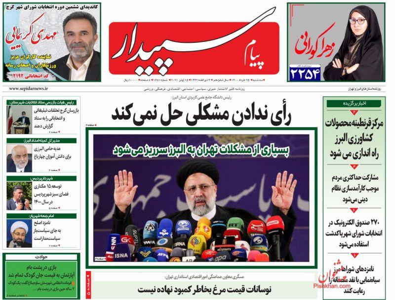 عناوین اخبار روزنامه پیام سپیدار در روز سهشنبه ۲۵ خرداد
