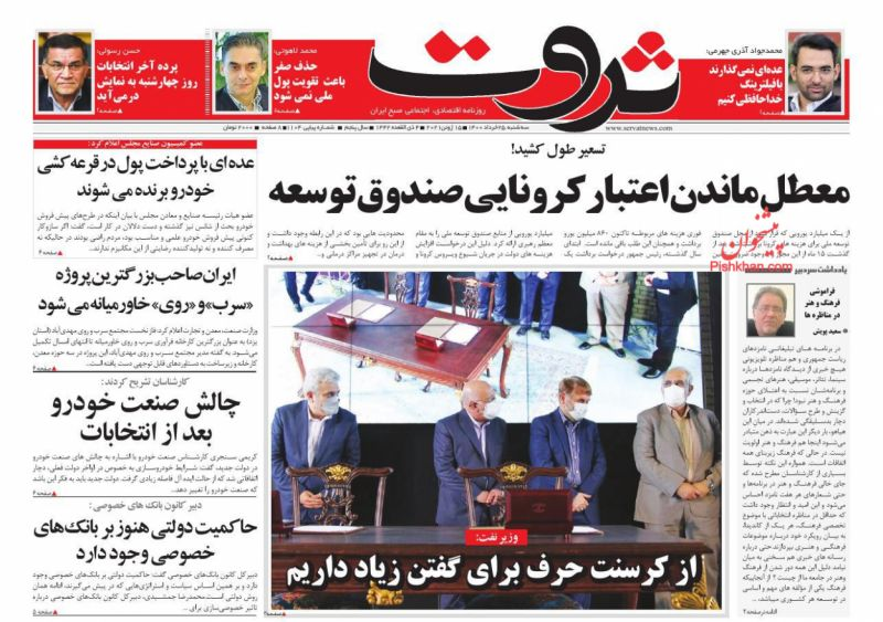 عناوین اخبار روزنامه ثروت در روز سهشنبه ۲۵ خرداد