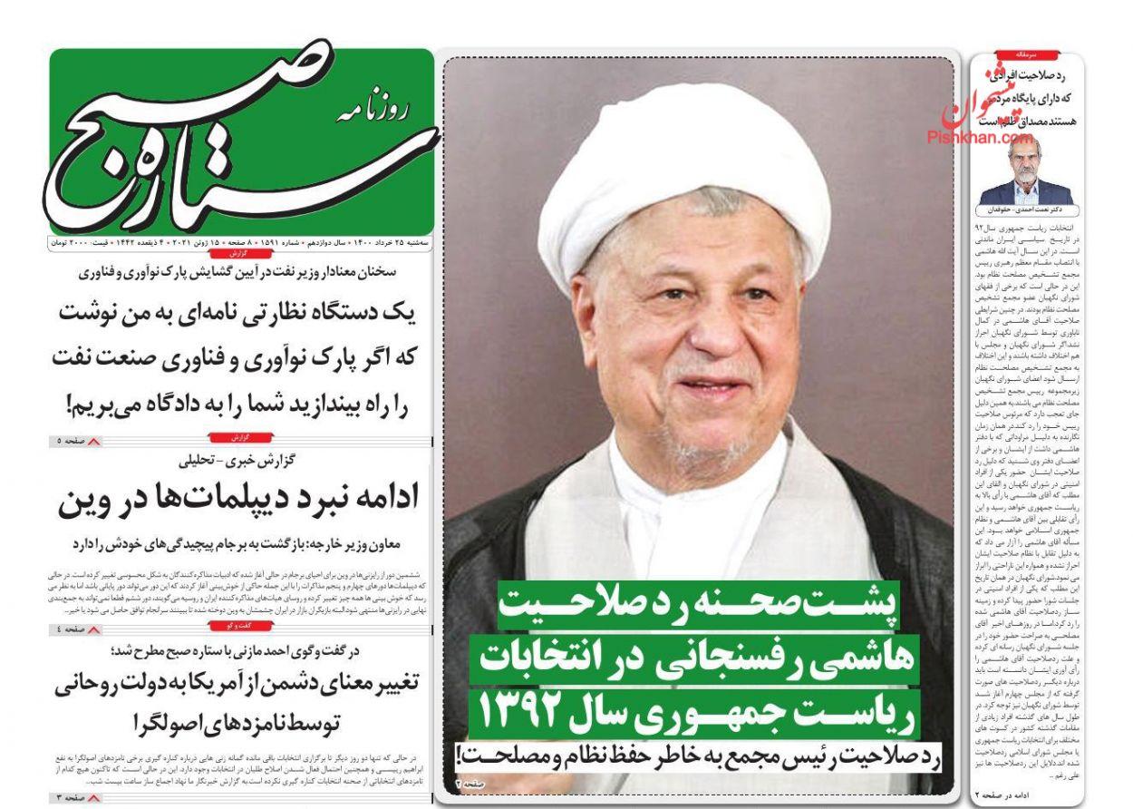 عناوین اخبار روزنامه ستاره صبح در روز سهشنبه ۲۵ خرداد