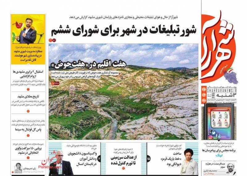 عناوین اخبار روزنامه شهرآرا در روز سهشنبه ۲۵ خرداد