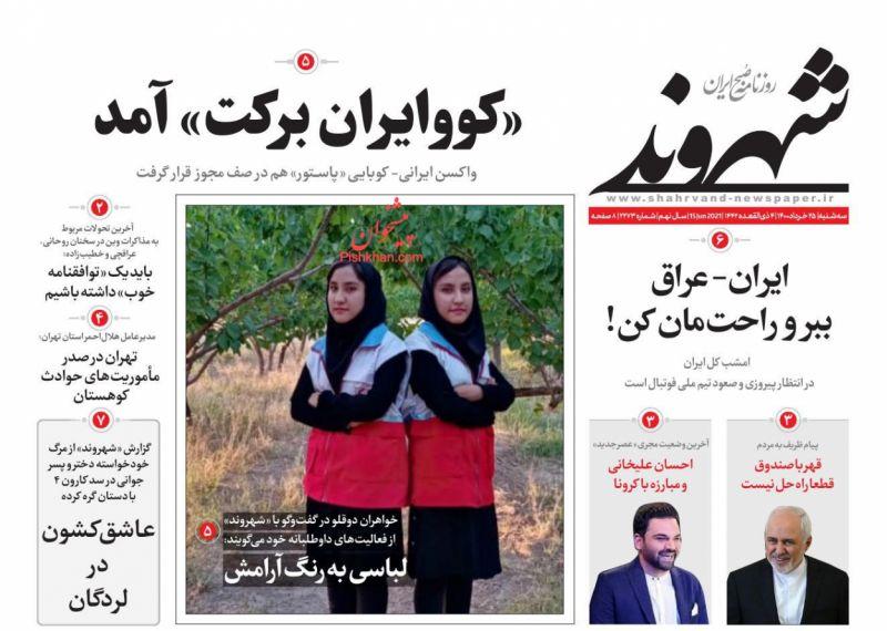 عناوین اخبار روزنامه شهروند در روز سهشنبه ۲۵ خرداد
