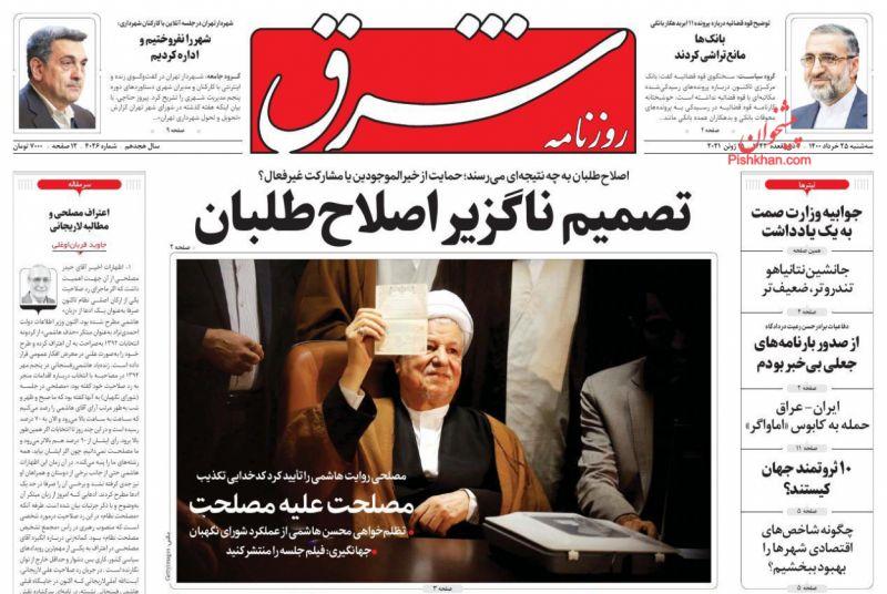 عناوین اخبار روزنامه شرق در روز سهشنبه ۲۵ خرداد