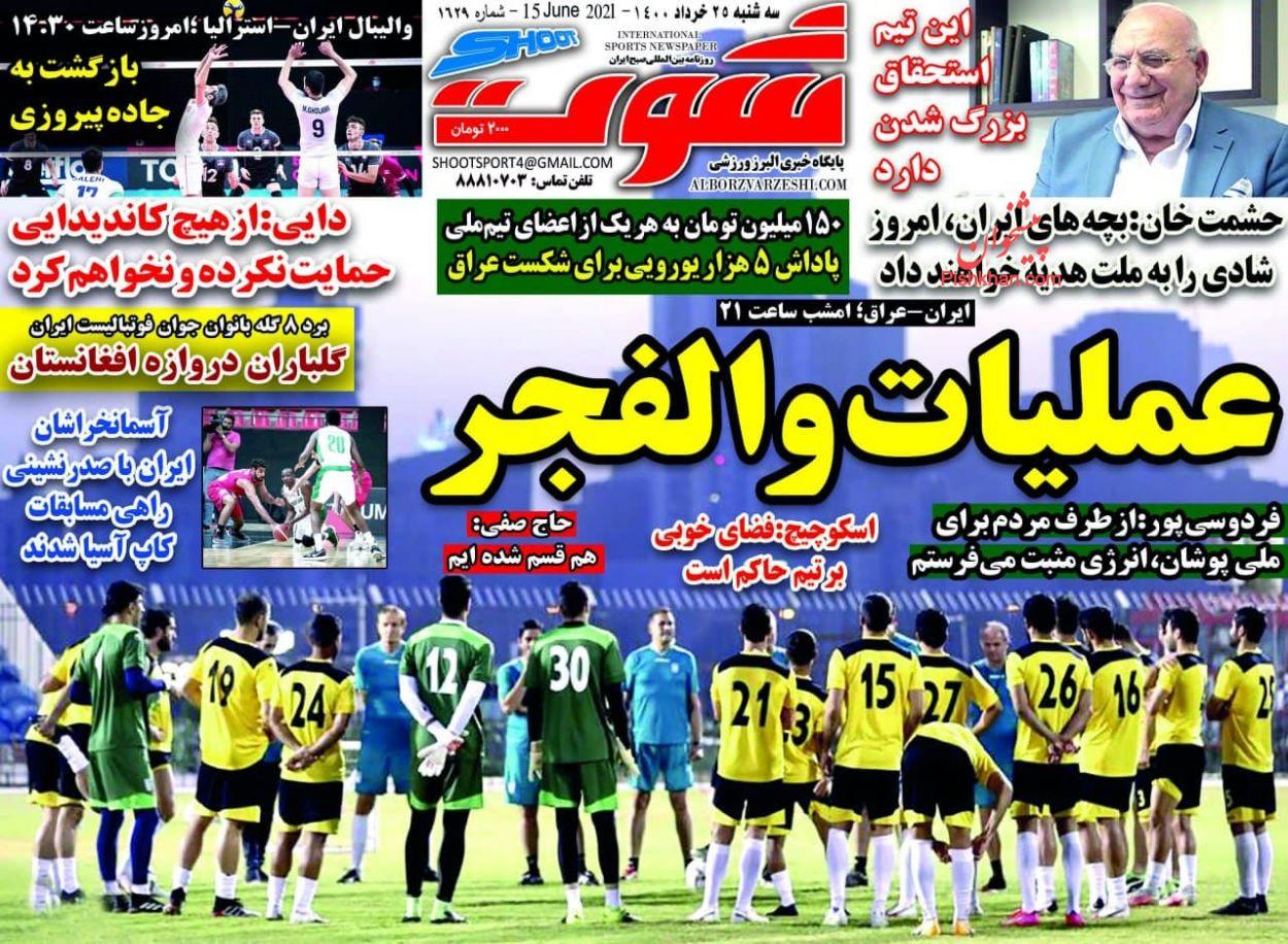 عناوین اخبار روزنامه شوت در روز سهشنبه ۲۵ خرداد