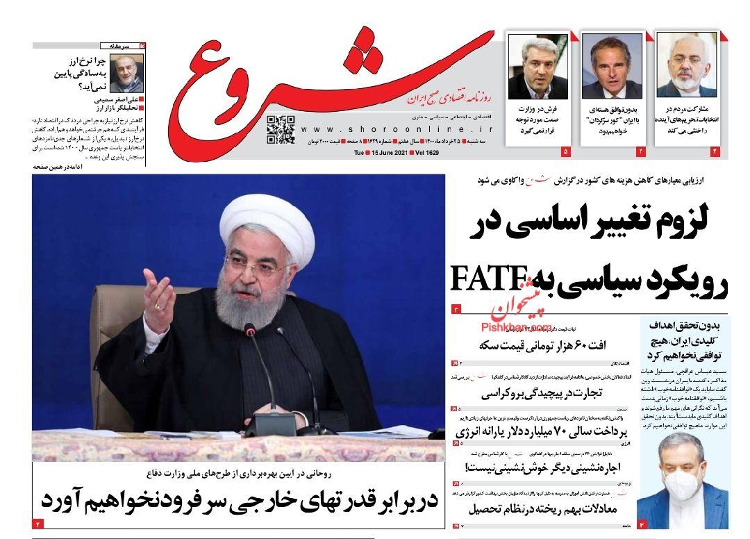 عناوین اخبار روزنامه شروع در روز سهشنبه ۲۵ خرداد