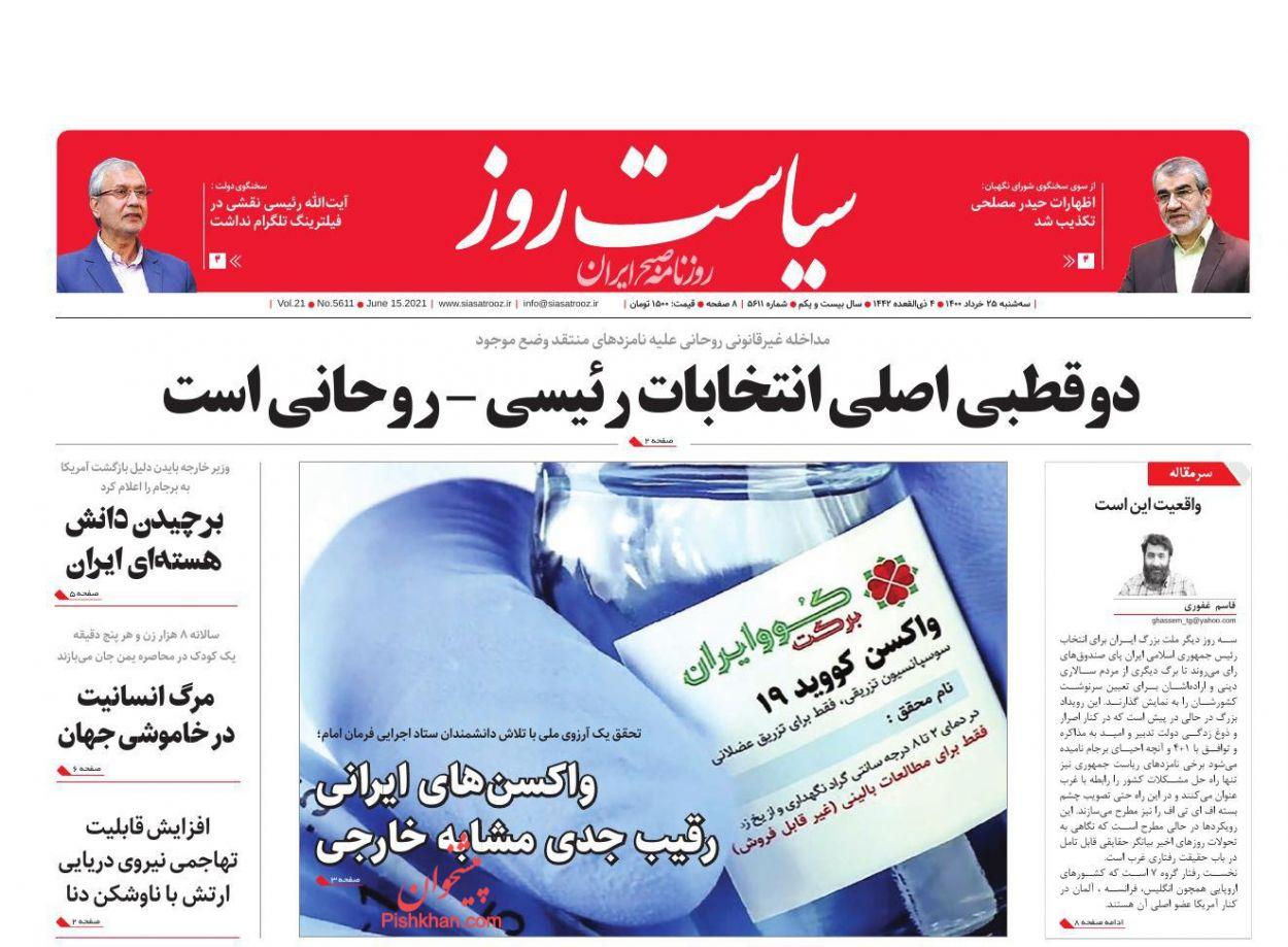 عناوین اخبار روزنامه سیاست روز در روز سهشنبه ۲۵ خرداد