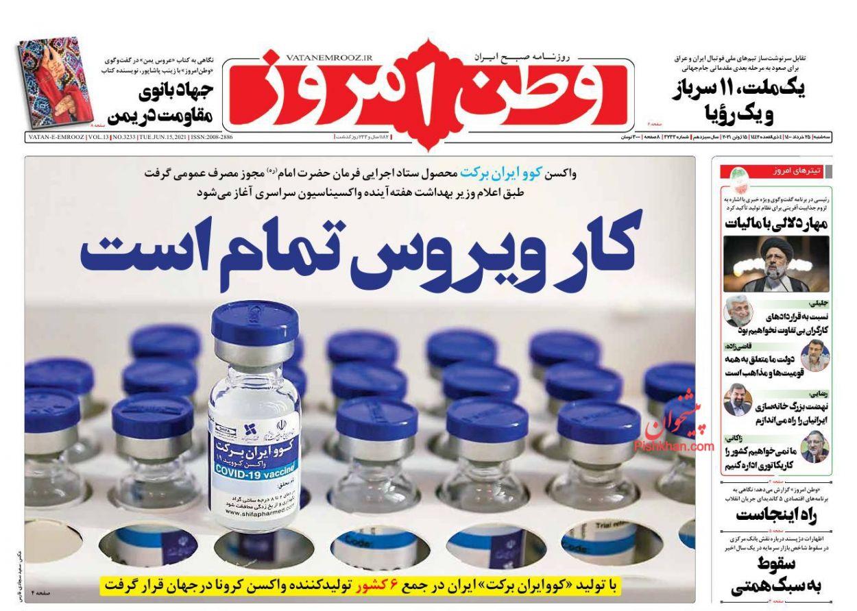 عناوین اخبار روزنامه وطن امروز در روز سهشنبه ۲۵ خرداد