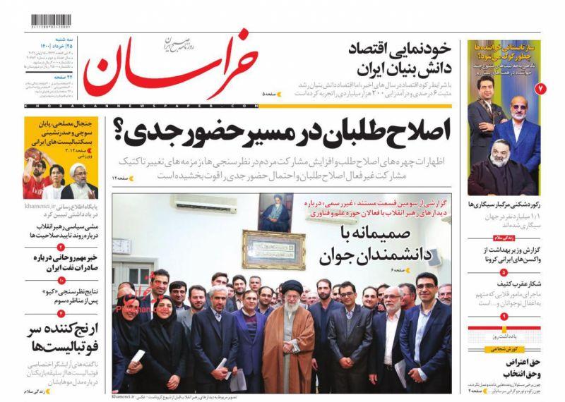 عناوین اخبار روزنامه خراسان در روز سهشنبه ۲۵ خرداد