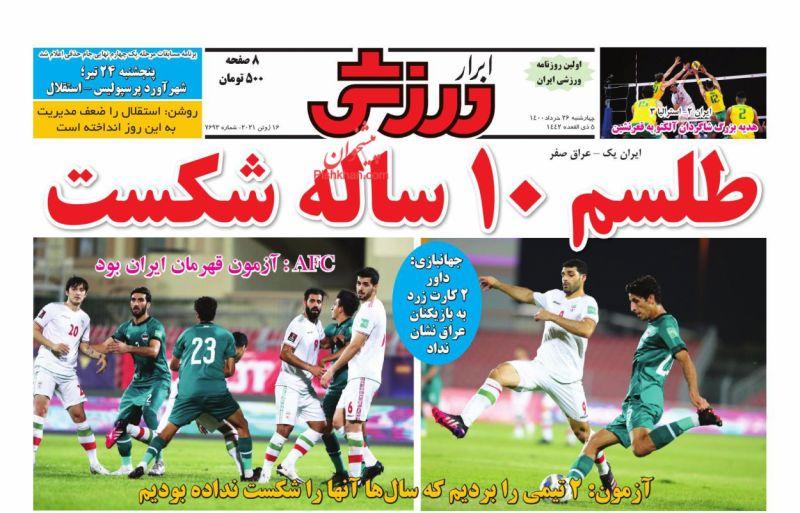 عناوین اخبار روزنامه ابرار ورزشى در روز چهارشنبه ۲۶ خرداد