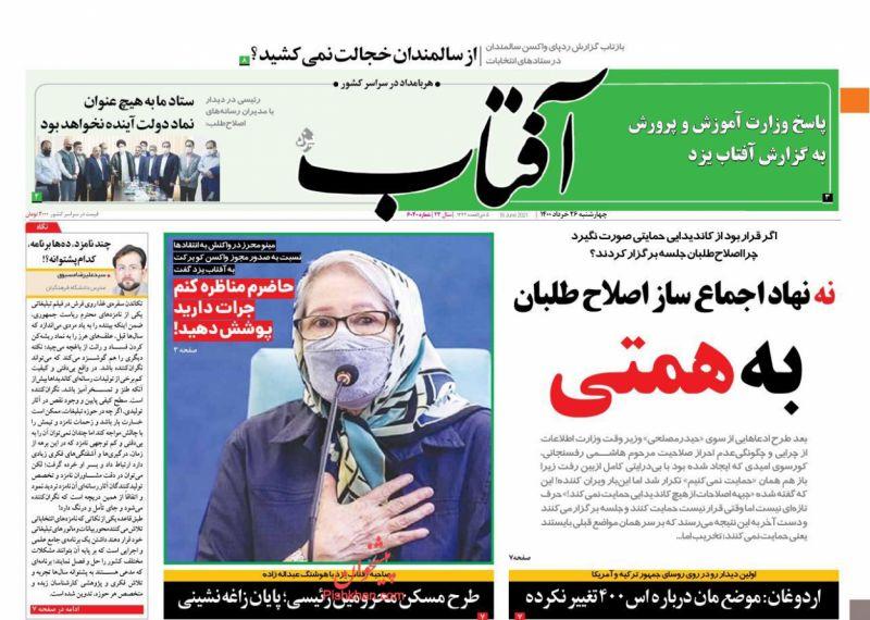 عناوین اخبار روزنامه آفتاب یزد در روز چهارشنبه ۲۶ خرداد