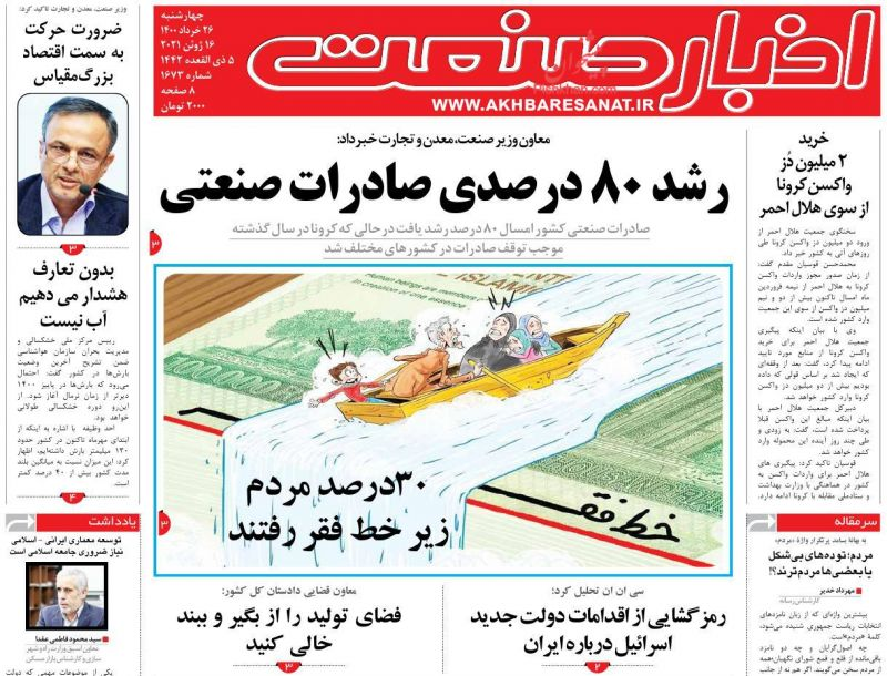 عناوین اخبار روزنامه اخبار صنعت در روز چهارشنبه ۲۶ خرداد