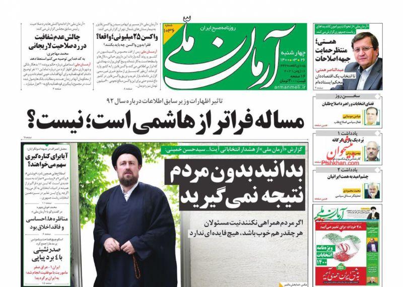 عناوین اخبار روزنامه آرمان ملی در روز چهارشنبه ۲۶ خرداد