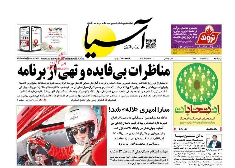 عناوین اخبار روزنامه آسیا در روز چهارشنبه ۲۶ خرداد