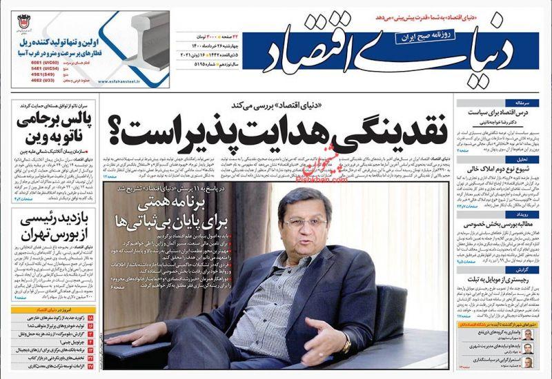 عناوین اخبار روزنامه دنیای اقتصاد در روز چهارشنبه ۲۶ خرداد