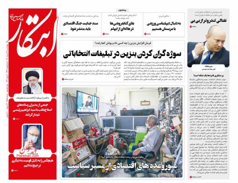 عناوین اخبار روزنامه ابتکار در روز چهارشنبه ۲۶ خرداد