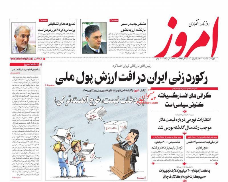 عناوین اخبار روزنامه امروز در روز چهارشنبه ۲۶ خرداد