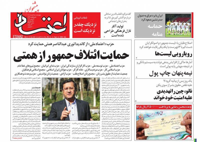 عناوین اخبار روزنامه اعتماد در روز چهارشنبه ۲۶ خرداد