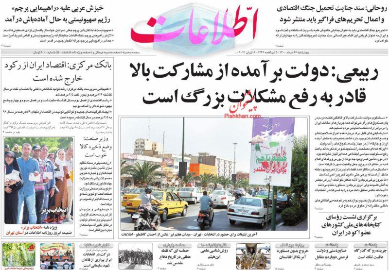 عناوین اخبار روزنامه اطلاعات در روز چهارشنبه ۲۶ خرداد