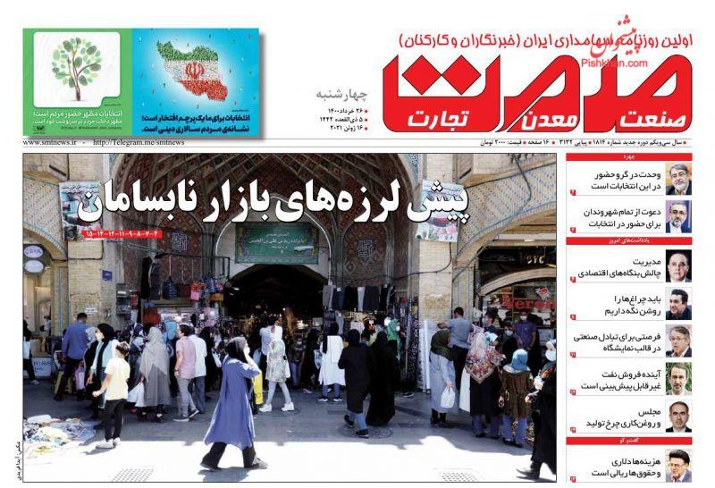 عناوین اخبار روزنامه صمت در روز چهارشنبه ۲۶ خرداد