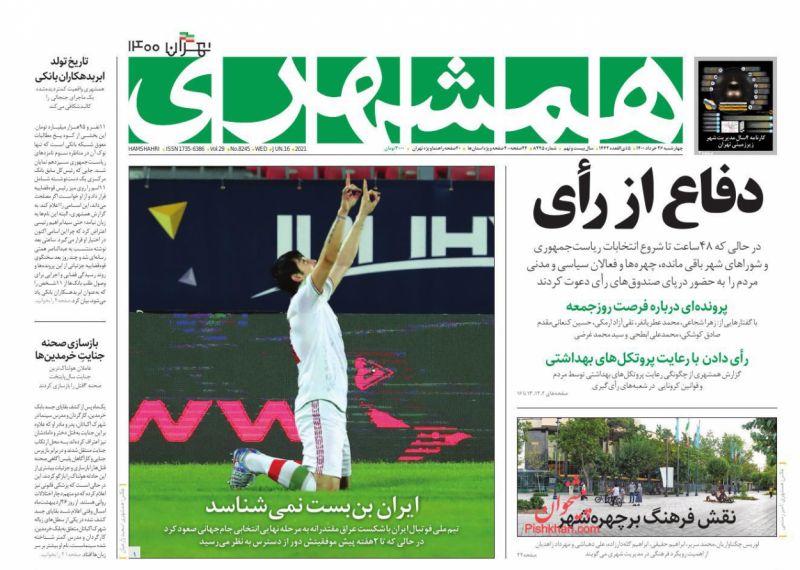عناوین اخبار روزنامه همشهری در روز چهارشنبه ۲۶ خرداد