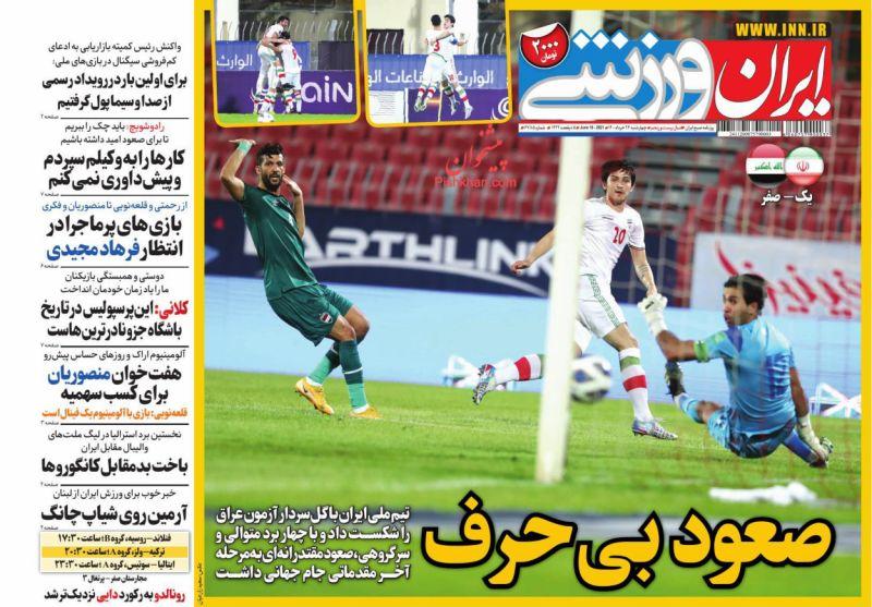 عناوین اخبار روزنامه ایران ورزشی در روز چهارشنبه ۲۶ خرداد