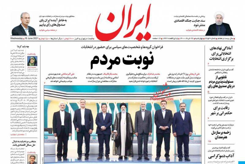 عناوین اخبار روزنامه ایران در روز چهارشنبه ۲۶ خرداد