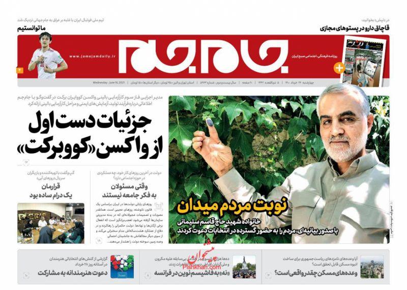 عناوین اخبار روزنامه جام جم در روز چهارشنبه ۲۶ خرداد