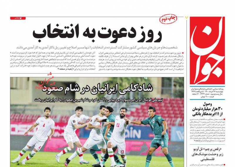 عناوین اخبار روزنامه جوان در روز چهارشنبه ۲۶ خرداد