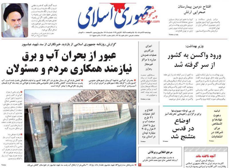 عناوین اخبار روزنامه جمهوری اسلامی در روز چهارشنبه ۲۶ خرداد