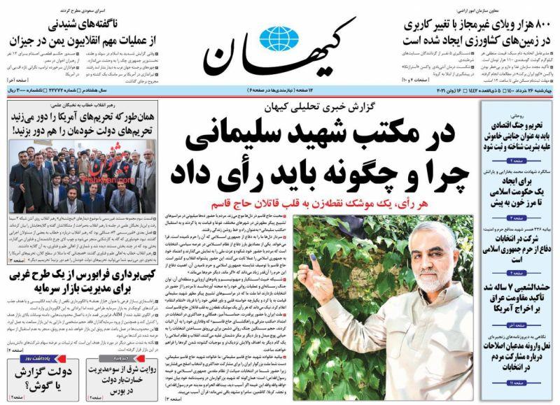 عناوین اخبار روزنامه کيهان در روز چهارشنبه ۲۶ خرداد