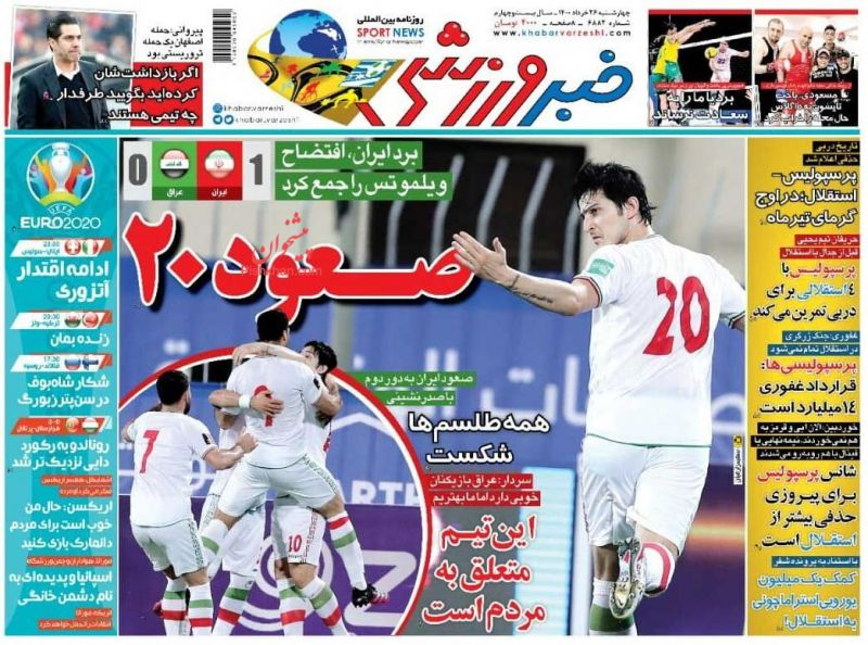 عناوین اخبار روزنامه خبر ورزشی در روز چهارشنبه ۲۶ خرداد