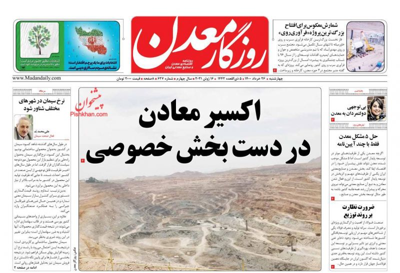 عناوین اخبار روزنامه روزگار معدن در روز چهارشنبه ۲۶ خرداد