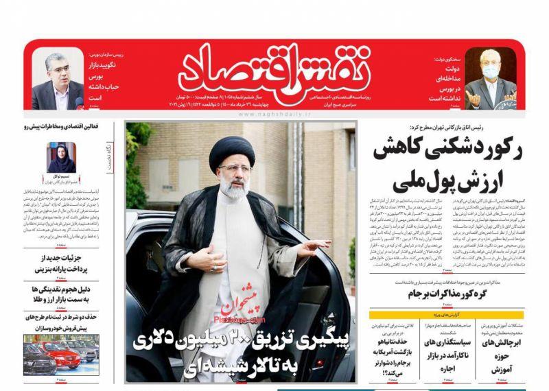 عناوین اخبار روزنامه نقش اقتصاد در روز چهارشنبه ۲۶ خرداد