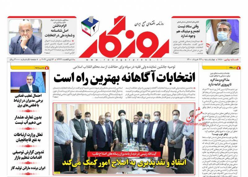 عناوین اخبار روزنامه روزگار در روز چهارشنبه ۲۶ خرداد