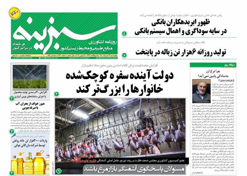 عناوین اخبار روزنامه سبزینه در روز چهارشنبه ۲۶ خرداد