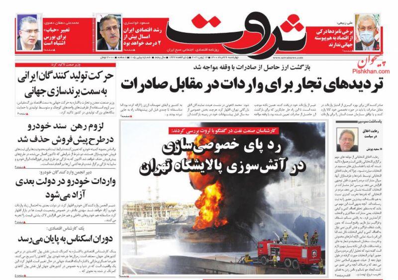 عناوین اخبار روزنامه ثروت در روز چهارشنبه ۲۶ خرداد
