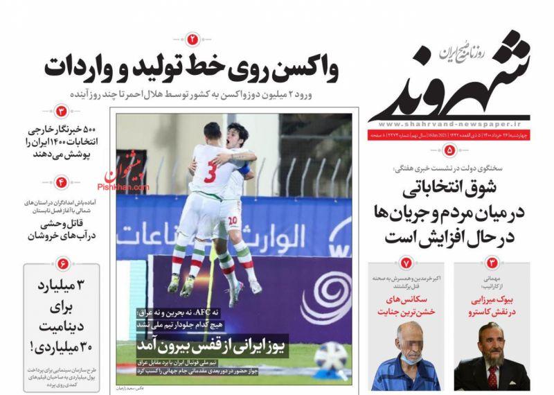 عناوین اخبار روزنامه شهروند در روز چهارشنبه ۲۶ خرداد