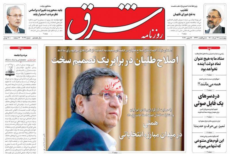 عناوین اخبار روزنامه شرق در روز چهارشنبه ۲۶ خرداد