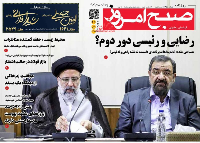 عناوین اخبار روزنامه صبح امروز در روز چهارشنبه ۲۶ خرداد