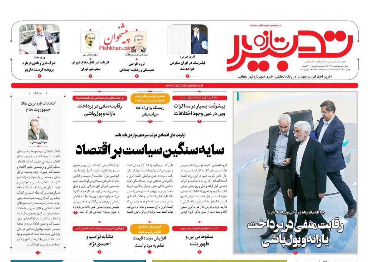 عناوین اخبار روزنامه تدبیر تازه در روز چهارشنبه ۲۶ خرداد