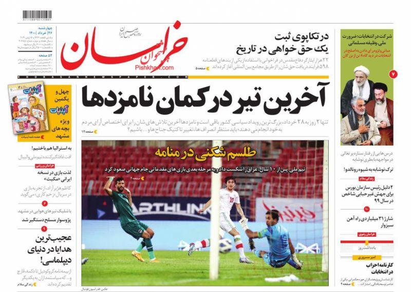 عناوین اخبار روزنامه خراسان در روز چهارشنبه ۲۶ خرداد