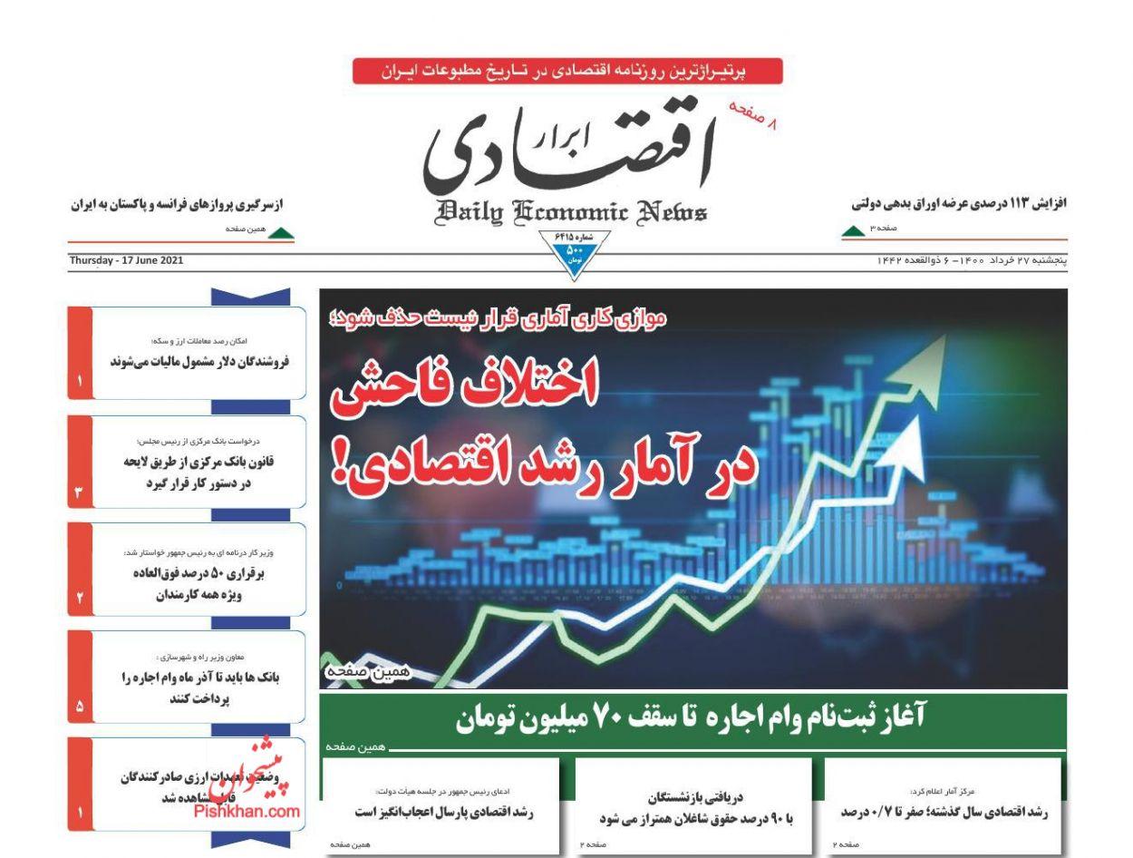 عناوین اخبار روزنامه ابرار اقتصادی در روز پنجشنبه ۲۷ خرداد