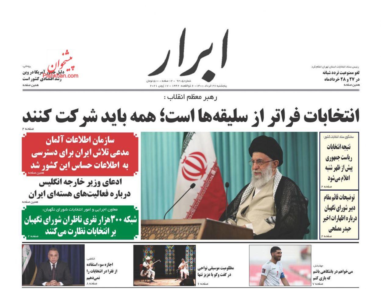 عناوین اخبار روزنامه ابرار در روز پنجشنبه ۲۷ خرداد