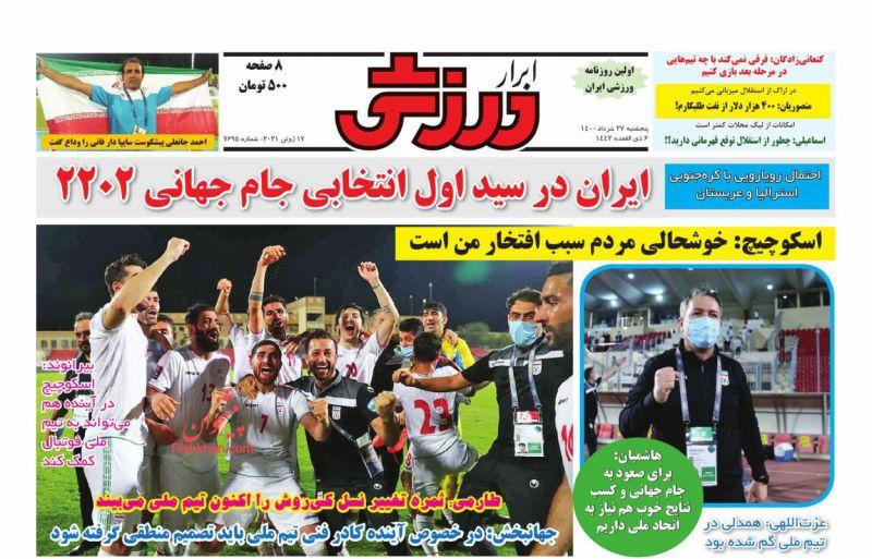 عناوین اخبار روزنامه ابرار ورزشى در روز پنجشنبه ۲۷ خرداد