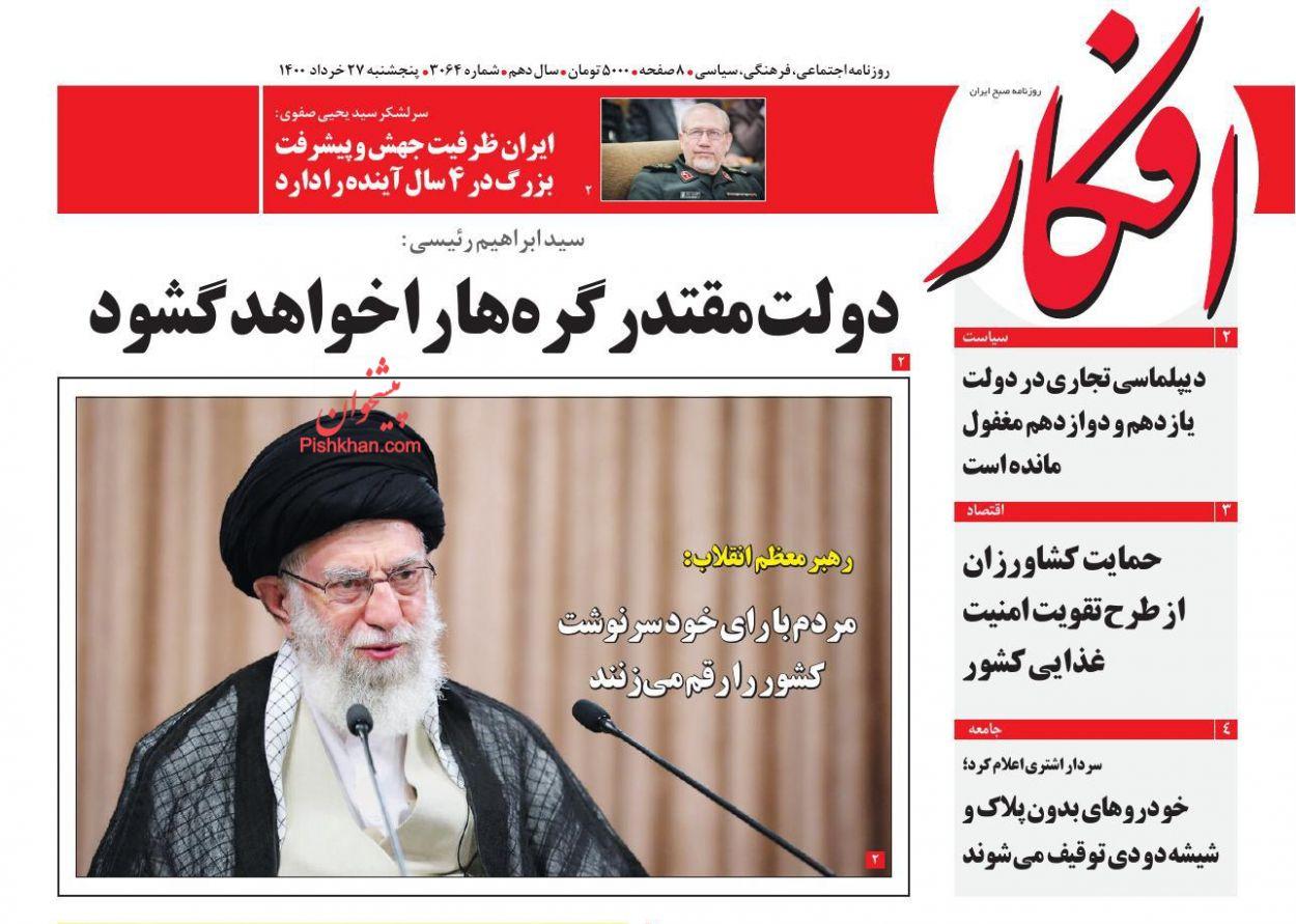 عناوین اخبار روزنامه افکار در روز پنجشنبه ۲۷ خرداد
