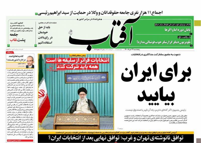 عناوین اخبار روزنامه آفتاب یزد در روز پنجشنبه ۲۷ خرداد